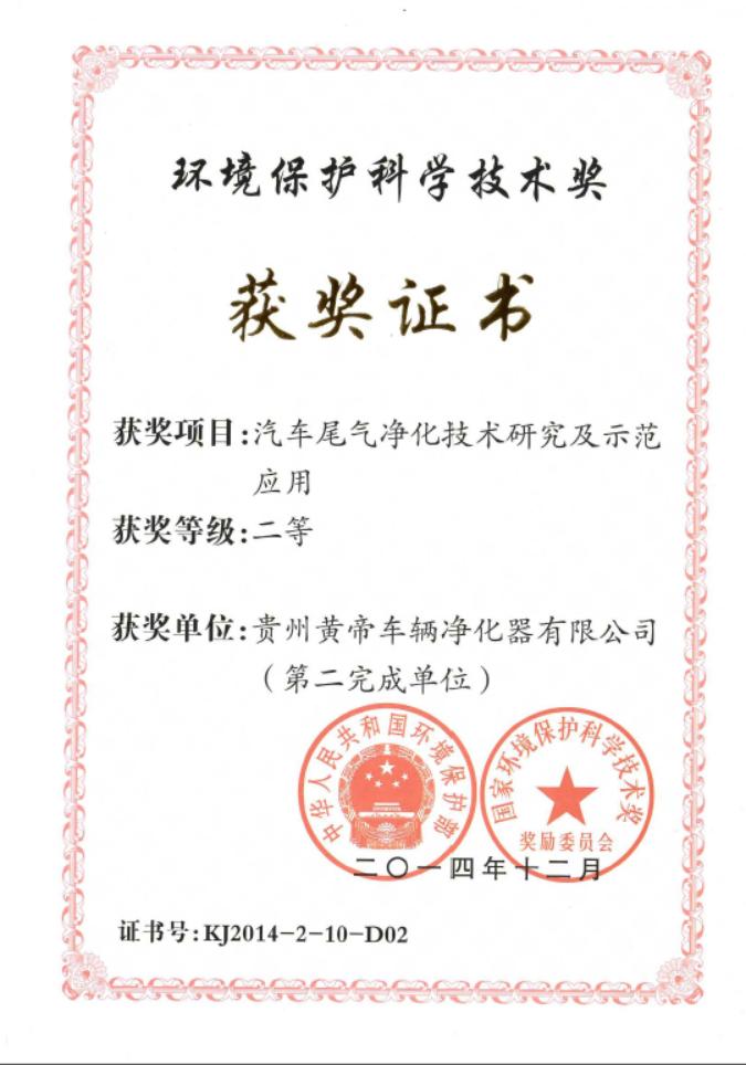 环境保护科学技术奖