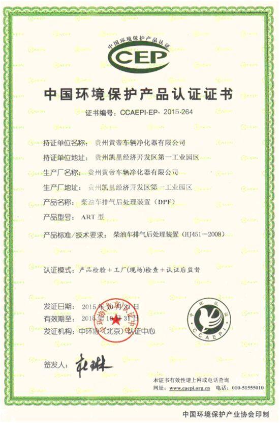 中国环境保护产品认证