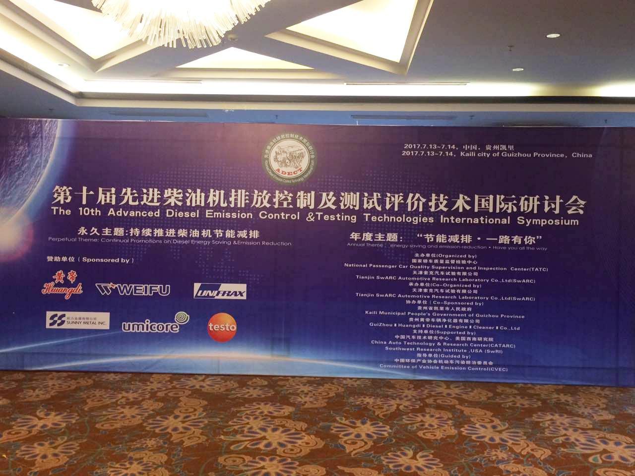 第十届先进柴油机排放控制及测试评价技术国际研讨会
